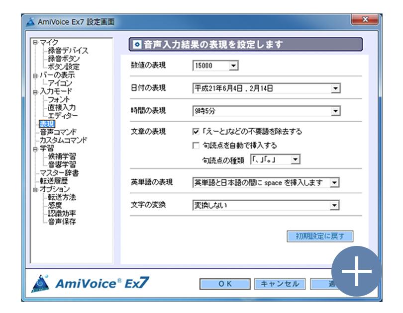 医療放射線部門向けクラウド型音声入力サービス
