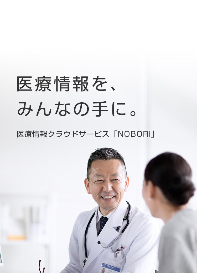 医療情報を、みんなの手に。医療情報クラウドサービス「NOBORI」
